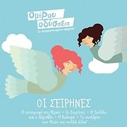 CD image for OMIROU ODYSSEIA / OI SEIRINES