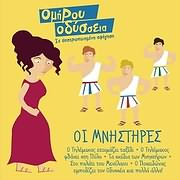 CD image for OMIROU ODYSSEIA / OI MNISTIRES