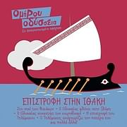 CD image for OMIROU ODYSSEIA / EPISTROFI STIN ITHAKI