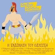 CD image for OMIROU ODYSSEIA / I EKDIKISI TOU ODYSSEA