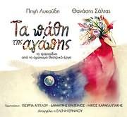 CD image PIGI LYKOUDI - THANASIS SALTAS / TA PATHI TIS AGAPIS