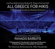 CD image MIKIS THEODORAKIS - P. BARBATIS / ALL GREECE FOR MIKIS - 1000 VOICES AND MANDOLIN ORCHESTRA (2CD)