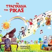 CD image for PAIDIKA / TA TRAGOUDIA TIS RIKAS