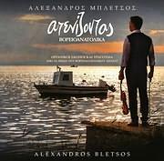 ALEXANDROS BLETSOS / <br>ATENIZONTAS VOREIOANATOLIKA (SKOPOI KAI TRAGOUDIA APO TO VOREIOANATOLIKO AIGAIO)