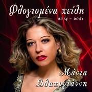 CD image for MANIA VLAHOGIANNI / FLOGISMENA HEILI 2014 - 2021