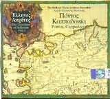 CD image ELLINES AKRITES NO.4 / PONTOS - KAPPADOKIA