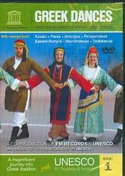 GREEK DANCES PARADOSIAKOI HOROI - UNESCO N.1 - TRADITIONAL DANCES FROM ALL OVER GREECE - (DVD VIDEO)