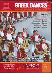 GREEK DANCES ΠΑΡΑΔΟΣΙΑΚΟΙ ΧΟΡΟΙ - UNESCO N.2 - TRADITIONAL DANCES FROM ALL OVER GREECE - (DVD VIDEO)