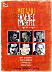 CD image MEGALOI ELLINES SYNTHETES - 123 AXEHASTES EPITYHIES (6 CD BOX) - (VARIOUS)