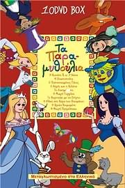 CD image for TA PARAMYTHOULIA (10 DVD)