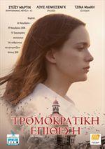 ΤΡΟΜΟΚΡΑΤΙΚΗ ΕΠΙΘΕΣΗ (TAJ MAHAL) - (DVD)
