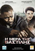 Η ΜΕΡΑ ΤΗΣ ΒΑΣΤΙΛΗΣ (BASTILLE DAY) - (DVD)
