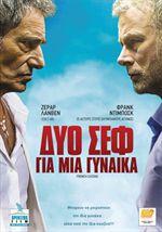 ΔΥΟ ΣΕΦ ΓΙΑ ΜΙΑ ΓΥΝΑΙΚΑ (FRENCH CUISINE) - (DVD)
