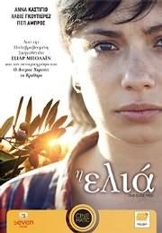 Η ΕΛΙΑ (THE OLIVE TREE) - (DVD)