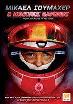 DVD VIDEO image MIKAEL SOUMAHER O KOKKINOS VARONOS (MICHAEL SCHUMACHER: THE RED BARON) - (DVD)