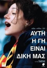 DVD VIDEO image AYTI I GI EINAI DIKI MAS (CHEZ NOUS) - (DVD)