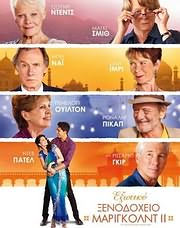 BLU - RAY / ������� ���������� ���������� 2 (THE SECOND BEST EXOTIC MARIGOLD HOTEL)