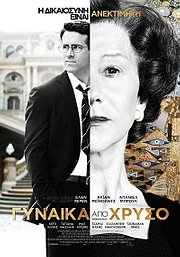 ������� ��� ����� (WOMAN IN GOLD) - (DVD VIDEO)
