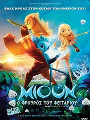 CD image for MIOUN - O FROUROS TOU FEGGARIOU (MUNE - LE GARDIEN DE LA LUNE) - (DVD VIDEO)