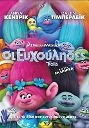 CD Image for TROLLS - EYHOULIDES - (DVD)