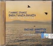 CD image GIANNIS SPANOS / VATHIA GALAZIA THALASSA - VASILIS DIMITRIOU / KYKLADES