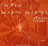 CD image STELIOS ROKKOS / GIA TON SOLOMO SOLOMOU SINGLE