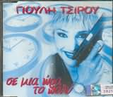 CD image GIOULI TSIROU / SE MIA ORA TO POLY CD S