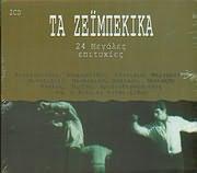 CD image TA ZEIBEKIKA / 24 MEGALES EPITYHIES (2CD)