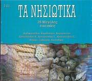 CD image ΤΑ ΝΗΣΙΩΤΙΚΑ / 28 ΜΕΓΑΛΕΣ ΕΠΙΤΥΧΙΕΣ (2CD)