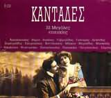 CD image ΚΑΝΤΑΔΕΣ / 32 ΜΕΓΑΛΕΣ ΕΠΙΤΥΧΙΕΣ (2CD)