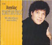 VAGGELIS KONITOPOULOS / <br>60 MEGALES EPITYHIES (2CD)