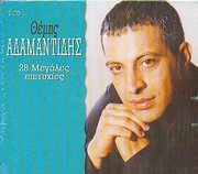 CD image ΘΕΜΗΣ ΑΔΑΜΑΝΤΙΔΗΣ / 28 ΜΕΓΑΛΕΣ ΕΠΙΤΥΧΙΕΣ (2CD)
