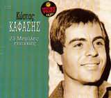 CD image ΚΩΣΤΑΣ ΚΑΦΑΣΗΣ / 23 ΜΕΓΑΛΕΣ ΕΠΙΤΥΧΙΕΣ (2CD)