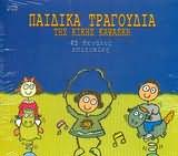 KIKI KAPSASKI / <br>PAIDIKA TRAGOUDIA - 45 MEGALES EPITYHIES (2CD)