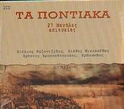 CD image ΤΑ ΠΟΝΤΙΑΚΑ / 27 ΜΕΓΑΛΕΣ ΕΠΙΤΥΧΙΕΣ (2CD)