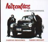 LATHREPIVATES / <br>18 MEGALES EPITYHIES / <br>PANTELIS THALASSINOS - GIANNIS NIKOLAOU