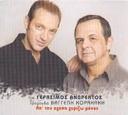 CD image GERASIMOS ANDREATOS - VAGGELIS KORAKAKIS / AP TIN AGAPI GYRIZO MONOS