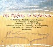 CD image ΤΗΣ ΚΡΗΤΗΣ ΤΑ ΠΟΛΥΤΙΜΑ Ν 1