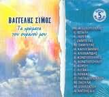 CD image VAGGELIS SIMOS / TA HROMATA TOU OURANOU MOU - (VARIOUS) (2 CD)