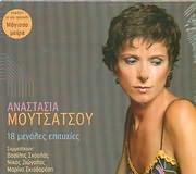 CD image ANASTASIA MOUTSATSOU / 18 MEGALES EPITYHIES - (SYMMETEHOUN: SKOULAS - ZIOGALAS - SKIADARESI)