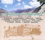 CD image ΤΗΣ ΚΡΗΤΗΣ ΤΑ ΠΟΛΥΤΙΜΑ 2