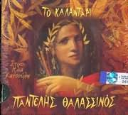 PANTELIS THALASSINOS / <br>TO KALANTARI STIHOI ILIA KATSOULI
