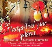 TO PASHALINO MAS GLENTI / <br>35 NISIOTIKA KAI DIMOTIKA TRAGOUDIA [VAZAIOS GIANNOULIS KONITIPOULOS KLP