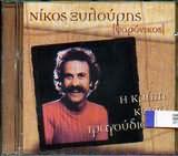 CD image NIKOS XYLOURIS / I KRITI KAI TA TRAGOUDIA TIS