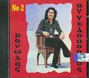 CD image ΜΑΝΩΛΗΣ ΑΓΓΕΛΟΠΟΥΛΟΣ / 2