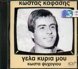 KOSTAS KAFASIS / <br>GELA KYRIA MOU