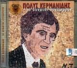CD image POLYS KERMANIDIS