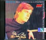 CD image PAYLOS SIDIROPOULOS / APROSARMOSTOI / HORIS MAKIGIAZ
