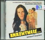 CD image ΑΝΑΖΗΤΗΣΙΣ - ΓΙΑΝΝΗΣ ΣΠΑΝΟΣ - (OST)