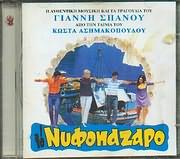 ΓΙΑΝΝΗΣ ΣΠΑΝΟΣ / <br>ΤΟ ΝΥΦΟΠΑΖΑΡΟ - (OST)